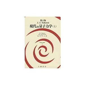 現代の量子力学 上 物理学叢書 / J.j.sakurai  〔全集・双書〕|hmv
