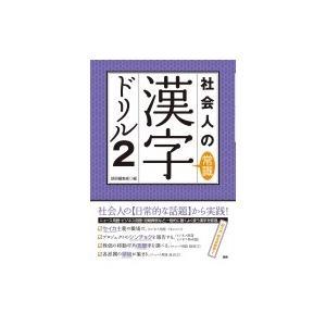 発売日:2014年04月 / ジャンル:語学・教育・辞書 / フォーマット:本 / 出版社:語研 /...