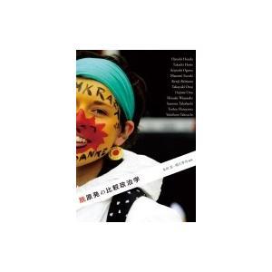 発売日:2014年04月 / ジャンル:社会・政治 / フォーマット:本 / 出版社:法政大学出版局...