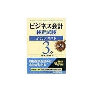 ビジネス会計検定試験公式テキスト3級 / 大阪商工会議所  〔本〕|hmv