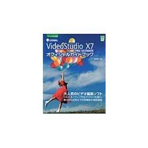 Corel VideoStudio X7 PRO / ULTIMATEオフィシャルガイドブック グリーン・プレスデジタルライブラリー / 阿部信行