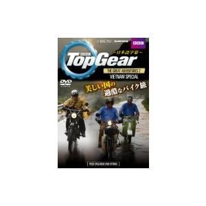 Top Gear THE GREAT ADVENTURES 2 VIETNAM SPECIAL(ベトナム スペシャル)  〔DVD〕|hmv