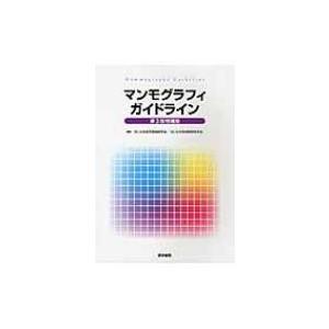 マンモグラフィガイドライン 第3版 増補版 / 日本医学放射線学会  〔本〕|hmv