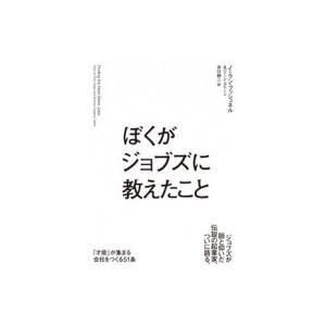 発売日:2014年04月 / ジャンル:ビジネス・経済 / フォーマット:本 / 出版社:飛鳥新社 ...
