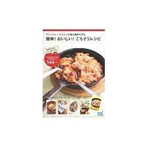 発売日:2014年03月 / ジャンル:実用・ホビー / フォーマット:本 / 出版社:マイナビ出版...