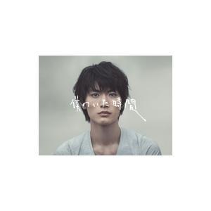 僕のいた時間[Blu-ray]  〔BLU-RAY DISC〕|hmv