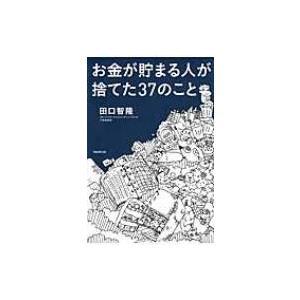発売日:2014年04月 / ジャンル:ビジネス・経済 / フォーマット:本 / 出版社:フォレスト...