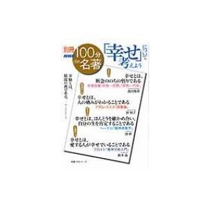 「幸せ」について考えよう 別冊nhk100分de名著 教養・文化シリーズ / 島田雅彦  〔ムック〕 hmv