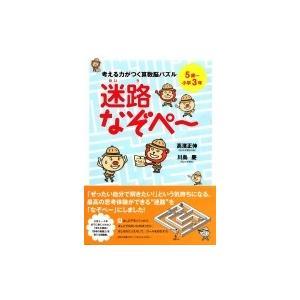 発売日:2014年04月 / ジャンル:語学・教育・辞書 / フォーマット:本 / 出版社:草思社 ...
