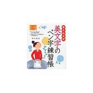 書き込み式美文字のペン字練習帳 / 岡田恵美  〔本〕