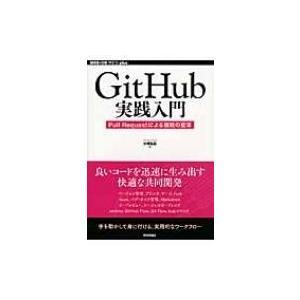 GitHub実践入門 Pull Requestによる開発の変革 WEB+DB PRESS plusシ...