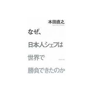 発売日:2014年03月 / ジャンル:ビジネス・経済 / フォーマット:本 / 出版社:ダイヤモン...