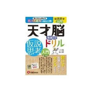 発売日:2014年03月 / ジャンル:語学・教育・辞書 / フォーマット:本 / 出版社:増進堂・...