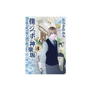僕とシッポと神楽坂 4 オフィスユーコミックス / たらさわみち  〔コミック〕|hmv
