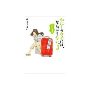 発売日:2014年04月 / ジャンル:文芸 / フォーマット:本 / 出版社:Kadokawa /...