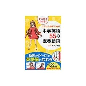発売日:2014年05月 / ジャンル:語学・教育・辞書 / フォーマット:本 / 出版社:Kado...