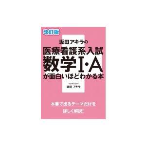 改訂版 坂田アキラの 医療看護系入試数学i・aが面白いほどわかる本 / 坂田アキラ  〔本〕