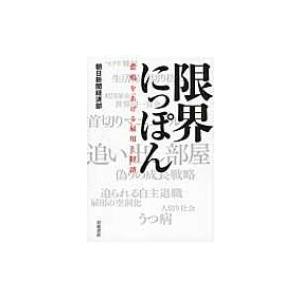 限界にっぽん 悲鳴をあげる雇用と経済 / 朝日新聞社  〔本〕|hmv