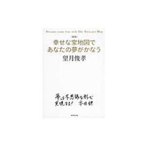 発売日:2014年03月 / ジャンル:社会・政治 / フォーマット:本 / 出版社:ダイヤモンド社...