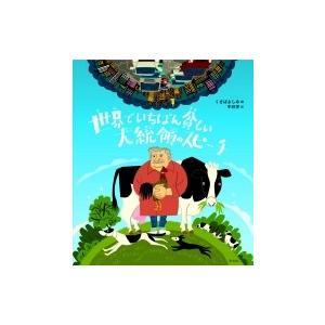 発売日:2014年03月 / ジャンル:文芸 / フォーマット:絵本 / 出版社:汐文社 / 発売国...