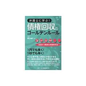 発売日:2014年03月 / ジャンル:社会・政治 / フォーマット:本 / 出版社:民事法研究会 ...