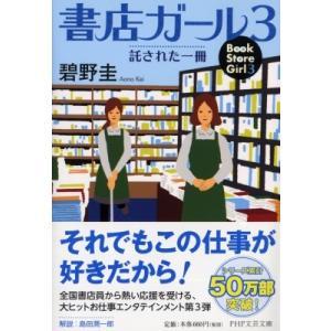書店ガール 3 託された一冊 PHP文芸文庫 / 碧野圭  〔文庫〕 hmv
