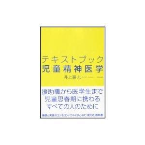 テキストブック児童精神医学 / 井上勝夫  〔本〕|hmv