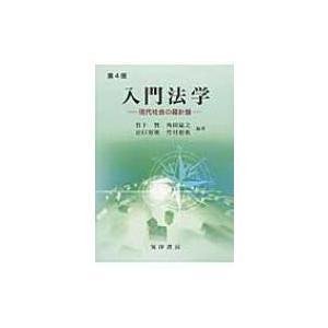 入門法学 現代社会の羅針盤 / 竹下賢  〔本〕...