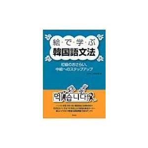 絵で学ぶ韓国語文法 初級のおさらい、中級へのステップアップ / 金京子  〔本〕