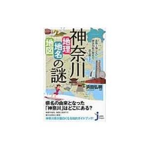 発売日:2014年05月 / ジャンル:哲学・歴史・宗教 / フォーマット:新書 / 出版社:実業之...