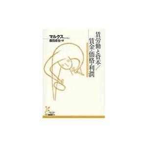 発売日:2014年04月 / ジャンル:文芸 / フォーマット:文庫 / 出版社:光文社 / 発売国...