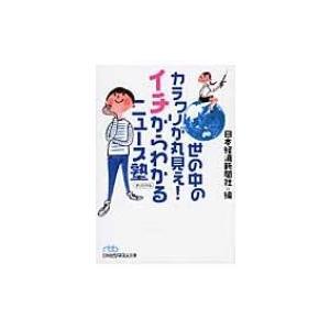 発売日:2014年04月 / ジャンル:社会・政治 / フォーマット:文庫 / 出版社:日本経済新聞...