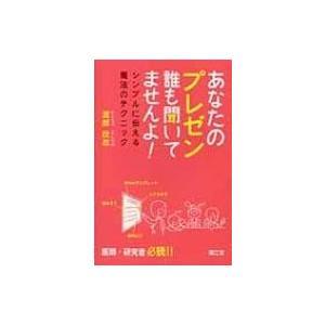 発売日:2014年04月 / ジャンル:物理・科学・医学 / フォーマット:本 / 出版社:南江堂 ...