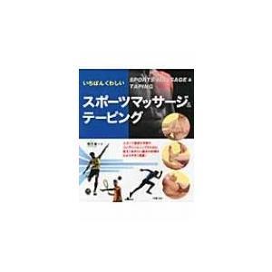 発売日:2014年04月 / ジャンル:実用・ホビー / フォーマット:本 / 出版社:新星出版社 ...