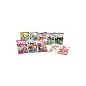 科学漫画サバイバルシリーズ 2013-14年 全10巻セット / Books2  〔全集・双書〕|hmv