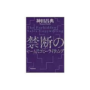 発売日:2014年05月 / ジャンル:ビジネス・経済 / フォーマット:本 / 出版社:フォレスト...