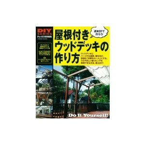 屋根付きウッドデッキの作り方 学研ムックdiyシリーズ / ドゥーパ!編集部 〔ムック〕