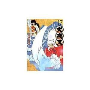 犬夜叉 ワイド版 17 少年サンデーコミックススペシャル / 高橋留美子 タカハシルミコ  〔コミック〕 hmv