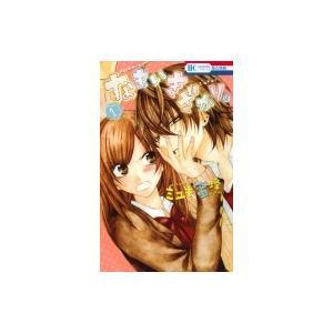 なまいきざかり。 1 花とゆめコミックス / ミユキ蜜蜂  〔コミック〕|hmv