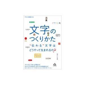 発売日:2014年04月 / ジャンル:アート・エンタメ / フォーマット:本 / 出版社:美術出版...