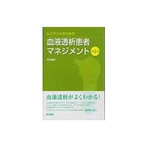 レジデントのための血液透析患者マネジメント / 門川俊明  〔本〕