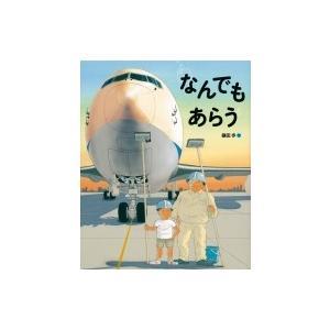 なんでもあらう ランドセルブックス / 鎌田歩  〔絵本〕