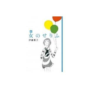 続 女のせりふ 母の友の本 / 伊藤雅子  〔本〕|hmv
