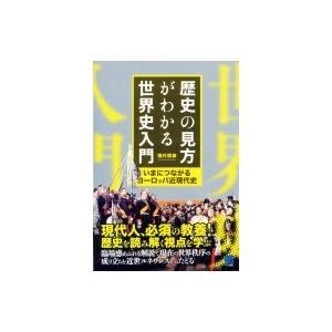 発売日:2014年05月 / ジャンル:哲学・歴史・宗教 / フォーマット:本 / 出版社:ベレ出版...