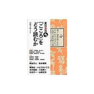 夏目漱石『こころ』をどう読むか 文芸の本棚 / 石原千秋  〔本〕 hmv