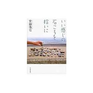 発売日:2014年05月 / ジャンル:文芸 / フォーマット:本 / 出版社:河出書房新社 / 発...