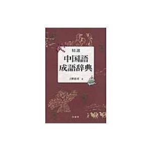 精選中国語成語辞典 / 上野恵司  〔辞書・辞典〕|hmv