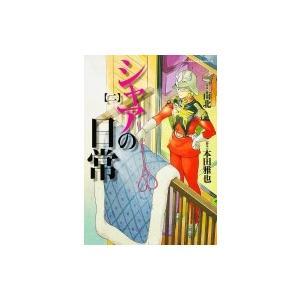 シャアの日常 2 カドカワコミックスaエース / 南北  〔コミック〕