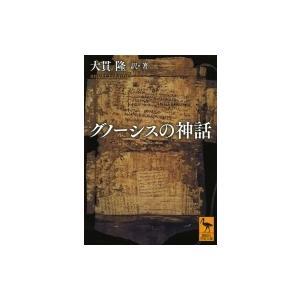 グノーシスの神話 講談社学術文庫 / 大貫隆  〔文庫〕