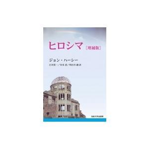 ヒロシマ / ジョン・ハーシー  〔本〕
